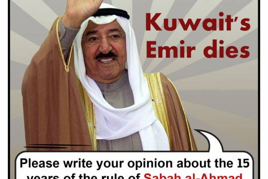 Kuwait's Emir dies  Please write your opinion about the 15 years of the rule of Sabah al-Ahmad al-Jaber al-Sabah