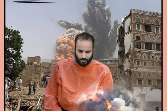 Bin Salman sentenced to death