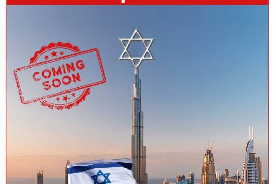 Israel embassy in Emirates will open soon