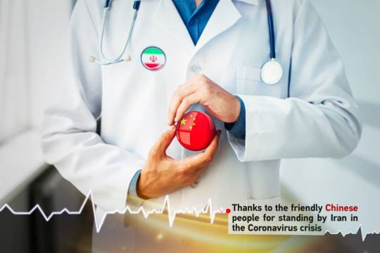 Thanks to the friendly Chinese people for standing by Iran in the Coronavirus crisis