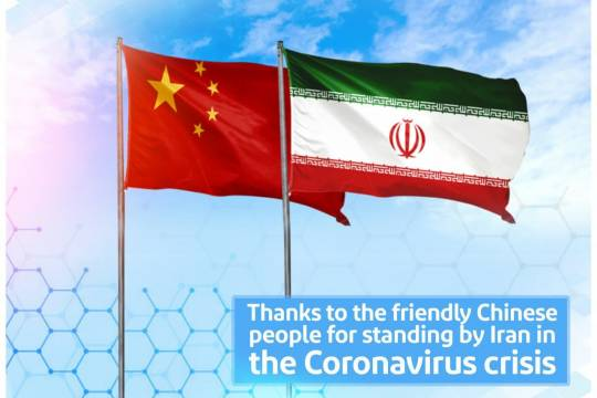 Collection of posters: Thanks to the friendly Chinese people for standing by Iran in the Coronavirus crisis