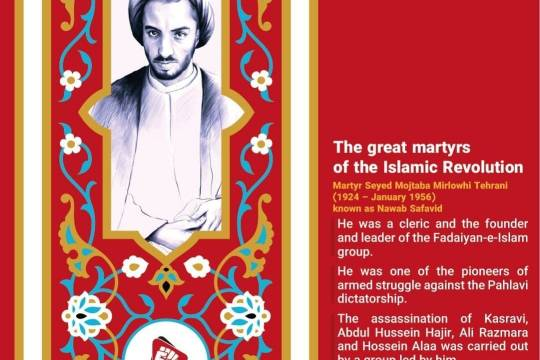The great martyrs of the Islamic Revolution 1