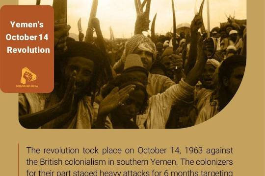 Collection of posters: Yemen's October 14 Revolution