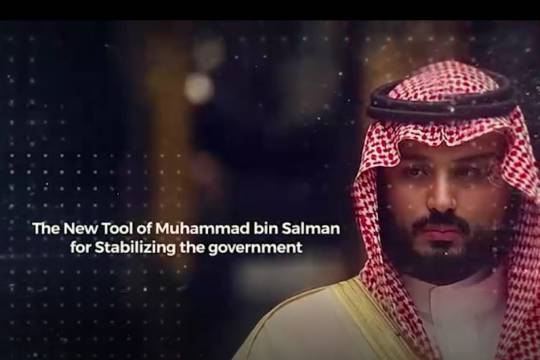 The New Tool of Muhammad bin Salman