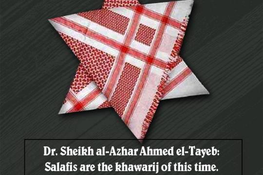 Dr. Sheikh al-Azhar Ahmed el-Tayeb: Salafis are the khawarij of this time