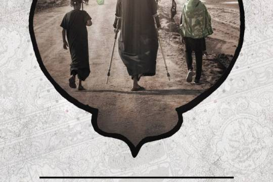 Collection of posters: The Arbaeen walk is the path of love