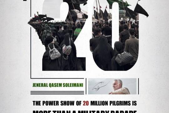 THE POWER SHOW OF 20 MILLION PILGRIMS IS MORE THAN A MILITARY PARADE
