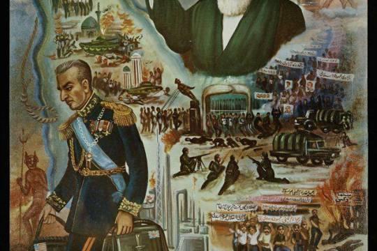 Revolutionary Religion: Imam Husayn And 1979 Iranian Revolution