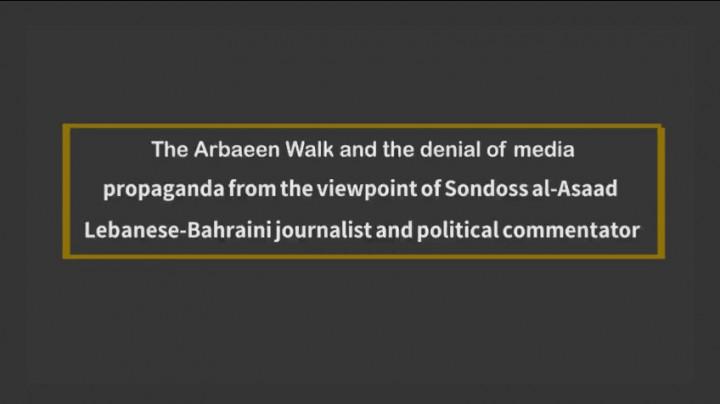 The Arbaeen Walk and the denial of media propaganda