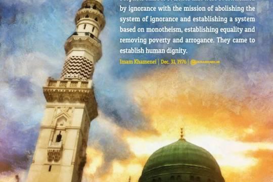 Mission of the Prophets: Abolishing ignorance & establishing monotheism