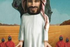 محمد بن سلمان بطل لعبة الحبار بتكريسه القمع والاستبداد