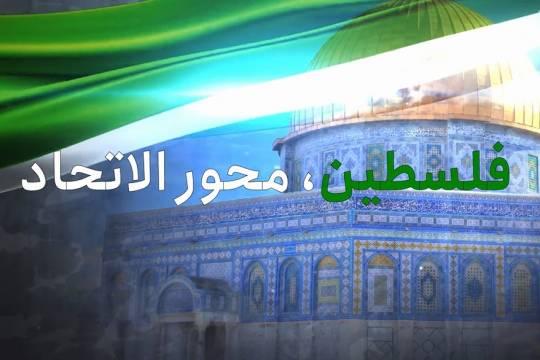 فيديو كليب / فلسطين محور الاتحاد
