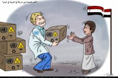 كاريكاتير / الأمم المتحدة هي شريكة في الجريمة في اليمن