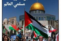فلسطين محور اتحاد مسلمي العالم