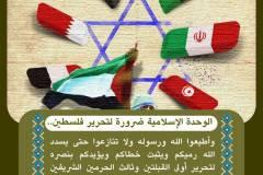 الوحدة الإسلامية ضرورة لتحرير فلسطين