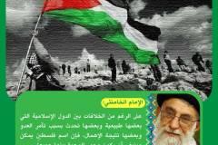 على الرغم من جميع الخلافات فإن اسم فلسطين محور الوحدة