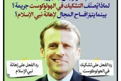 رسالة المرشد الأعلى الإيراني لشباب فرنسا