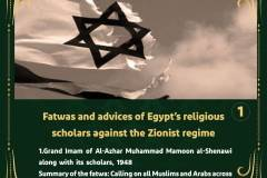 Collection of posters: Fatwas and advices of Egypt's religious scholars against the Zionist regime